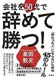 「会社を50代で辞めて勝つ! 「終わった人」にならないための45のルール」高田 敦史