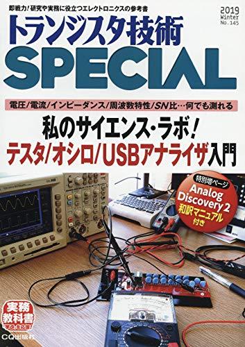 [画像:トランジスタ技術スペシャル 2019年 01 月号]