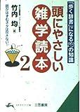 頭にやさしい雑学読本 (2) (知的生きかた文庫)
