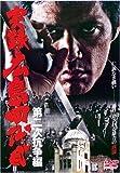 実録・広島四代目 第二次抗争編 [DVD]