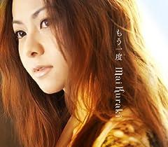 倉木麻衣「もう一度」のCDジャケット