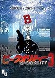 B-QUALITY3 (佐兎亭)