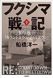 フクシマ戦記 下 10年後の「カウントダウン・メルトダウン」 (文春e-book)