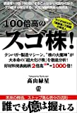 100株 - Best Reviews Guide