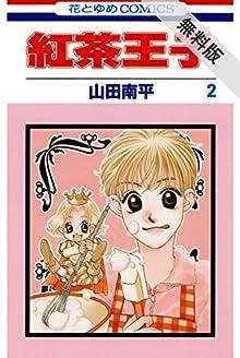 紅茶王子【期間限定無料版】 2 (花とゆめコミックス)