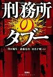 刑務所のタブー (宝島SUGOI文庫)