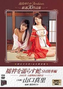 池島ゆたか Archives 厳選30作品集 襦袢を濡らす蛇 SM開華編 [DVD]