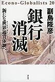 銀行消滅 新たな世界通貨(ワールド・カレンシー)体制へ (Econo-Globalists 20) 画像