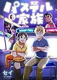 パステル家族 6【フルカラー電子書籍版限定特典付】 (comico)