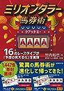 ミリオンダラー馬券術AAAA(クアッドエー) (競馬道OnLine選書シリーズ)