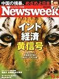 Newsweek (ニューズウィーク日本版) 2010年 10/6号 [雑誌]