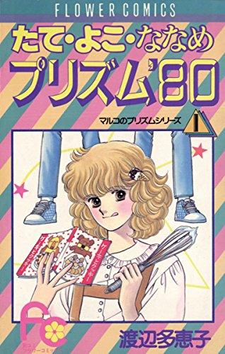 たてよこななめプリズム'80 (フラワーコミックス)