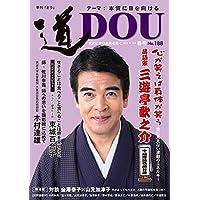 季刊『道』188号 (2016春号)
