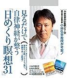 """보는 것만으로 자율 신경이 정돈 """"일력 명상 31""""(고바야시 히로유키의 Dr. 건강 시리즈)"""