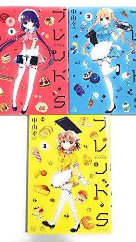 ブレンド・S コミック 1-3巻セット