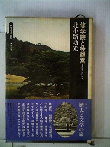 修学院と桂離宮―後水尾天皇の生涯 (1973年) (歴史と文学の旅)