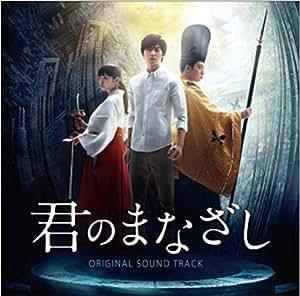 映画「君のまなざし」オリジナル・サウンドトラック