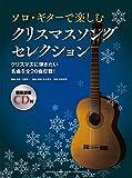 ソロ・ギターで楽しむ クリスマスソング セレクション 【CD付】