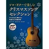 ソロ・ギターで楽しむ クリスマスソングセレクション