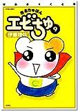 おるちゅばんエビちゅ 9 (アクションコミックス)