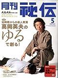 月刊 秘伝 2006年 05月号 [雑誌]
