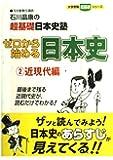 ゼロから始める日本史2近現代編 (大学受験超基礎)