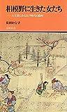 相模野に生きた女たち ―古文書にみる江戸時代の農村 (有隣新書59)