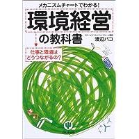 環境経営の教科書―メカニズムチャートでわかる!仕事と環境はどうつながるの?