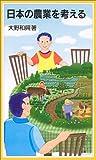 日本の農業を考える (岩波ジュニア新書 (466))