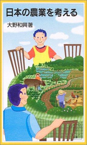 日本の農業を考える (岩波ジュニア新書 (466))の詳細を見る