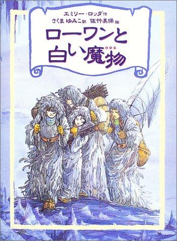 ローワンと白い魔物 (リンの谷のローワン 5)の詳細を見る