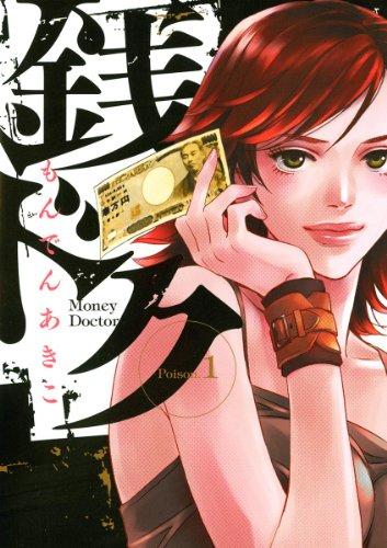 銭ドク(1) (ビッグコミックス)