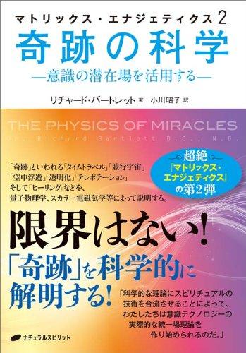 マトリックス・エナジェティクス2 奇跡の科学―意識の潜在場を活用する―