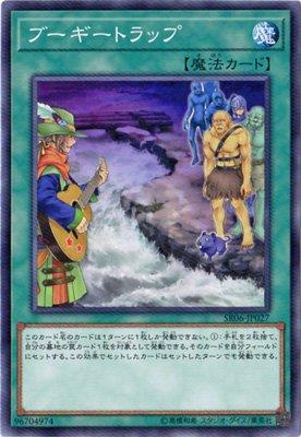 遊戯王/第10期/ストラクチャーデッキR-闇黒の呪縛-/SR06-JP027 ブーギートラップ
