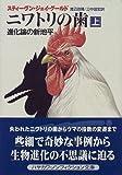 ニワトリの歯―進化論の新地平〈上〉 (ハヤカワ文庫NF)