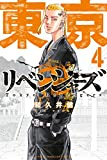 東京卍リベンジャーズ(4) (週刊少年マガジンコミックス)