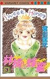 林檎と蜂蜜 (3) (マーガレットコミックス (3084))