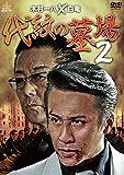 代紋の墓場2[DVD]