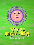 マツコの知らない世界 -極めすぎた男たち 篇-[DVD]