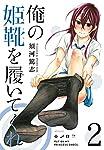 俺の姫靴を履いてくれ (2) (MFコミックス フラッパーシリーズ)