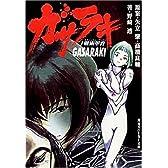 ガサラキ〈1〉戦術甲冑(タクティカル・アーマー) (角川スニーカー文庫)
