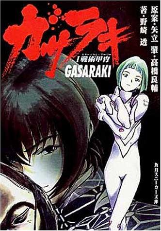 ガサラキ〈1〉戦術甲冑(タクティカル・アーマー) (角川スニーカー文庫)の詳細を見る