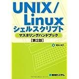 UNIX/Linuxシェルスクリプトマスタリングハンドブック[第2版]