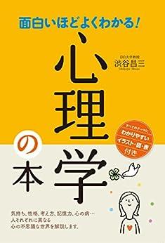 [渋谷昌三]の面白いほどよくわかる!心理学の本