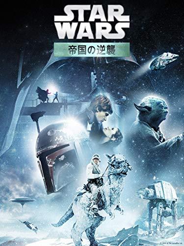 スター・ウォーズ エピソード5/帝国の逆襲(字幕版)