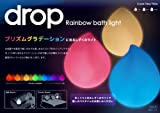 Drop Rainbow Bath Light (ドロップレインボーバスライト) ブルー