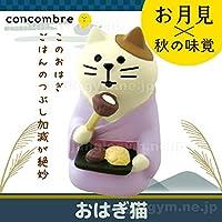 DECOLE concombre デコレ コンコンブル お月見 おはぎ猫