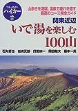 関東近辺 いで湯を楽しむ100山―山歩きを満喫、温泉で疲れを癒す最高のコース完全ガイド (ブルーガイドハイカー)