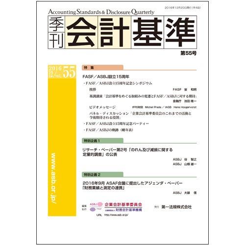 季刊会計基準 第55号の詳細を見る