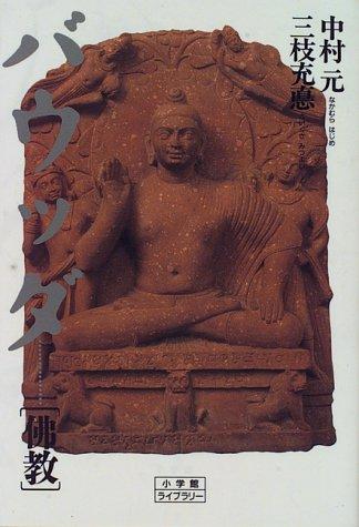 バウッダ―仏教 (小学館ライブラリー (80))の詳細を見る